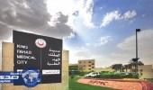 مدينة الملك فهد الطبية بالرياض تعلن وظائف صحية شاغرة