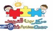 مركز جدة للتوحد يعلن وظائف تعليمية وإدارية شاغرة