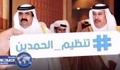 بالفيديو.. تنظيم الحمدين يطارد شيوخ قطر بسحب الجنسية