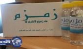 مليونا عبوة من ماء زمزم لضيوف الرحمن