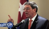وزير خارجية كوبا يهاجم ترامب
