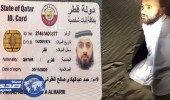 شقيق الحاج القطري يكشف تفاصيل مؤامرة الدوحة للنيل من سمعة المملكة