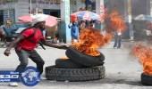 بالصور.. عنف وشغب في هاييتي إحتجاجاً على زيادة الضرائب