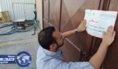 بالصور.. الغذاء والدواء: إغلاق مصنعاً للمياه مخالف للاشتراطات الصحية