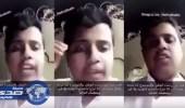 """صاحب فيديو """" التهديد بالحرق """" يعتذر للسعوديات"""