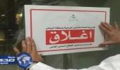 صحة الرياض تغلق 32 صيلية مخالفة