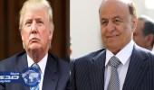 ترامب يبحث مع الرئيس اليمني جهود مكافحة الإرهاب