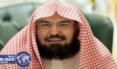 """الشيخ الدكتور """" عبدالرحمن السديس """" اليوم الوطني يوم تاريخي فريد في الوحدة واللحمة والتوحيد"""