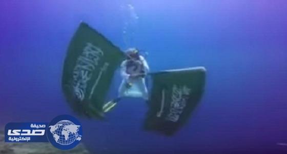 بالفيديو.. غواصون يحتفلون باليوم الوطني بطريقتهم الخاصة