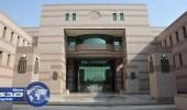 """جامعة الملك عبدالعزيز تتبرأ من """" تعزير الزوج لزوجته """""""