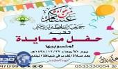 """بالصور.. جمعية """" حافظ """" بوادي حلي تعايد منسوبيها"""
