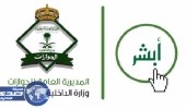 رابط الاستعلام عن صلاحية الإقامة عبر بوابة وزارة الداخلية الإلكترونية