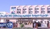 دمج 4 مدارس ابتدائي في مبنى كلية المعلمين سابقًا بمكة