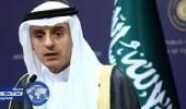 الجبير: للمملكة الريادة في حل الأزمات والملفات والقضايا الإقليمية والدولية