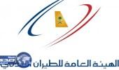 الهيئة العامة للطيران المدني تفتح التقديم لبرنامج قادة المستقبل