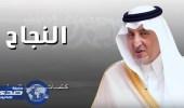 """بالفيديو.. قصيدة """" النجاح """" هدية الأمير خالد الفيصل للوطن"""