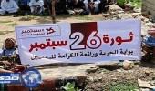 احتفالات اليمنيين بثورة 26 سبتمبر تربك الحوثيين