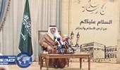 بالفيديو.. أمير مكة: المملكة مفتوحة لجميع المسلمين ولا تمنع الإيرانيين أو غيرهم