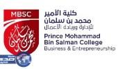 كلية الأمير محمد بن سلمان تعلن عن وظيفة إدارية جديدة