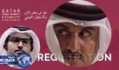 مؤتمر المعارضة القطرية ببريطانيا يفتح النار على الدوحة وإيران وتركيا