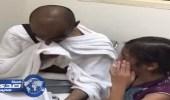 بالفيديو.. مشهد مؤثر بين طفلة ووالدها بعد أن عادت إليه في منى