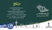 غدا العروس تحتفل باليوم الوطني 87 بثقافة وفنون جدة