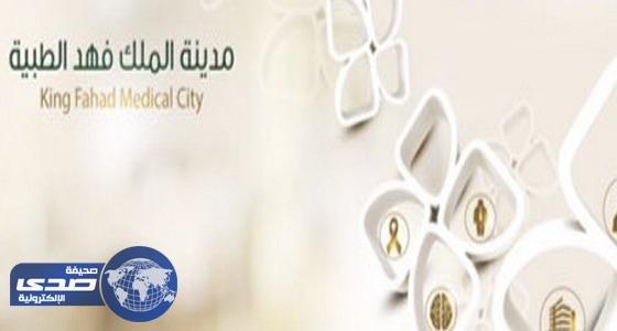 مدينة الملك فهد: التليف الكيسي يزيد من عرضة الأطفال للالتهابات الرئوية المتكررة