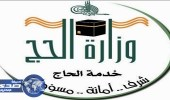 """"""" الحج والعمرة """" تحيل مجموعة من مطوفي مكاتب حجاج الجزائر للمحاكمة"""