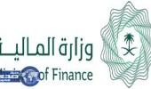 المالية تُعين عدداً من البنوك الاستثمارية ضمن البرنامج الدولي