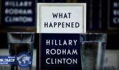 """كتاب """" هيلاري كلينتون """" يطيح ببطل قائمة الأفضل مبيعًا في أمريكا"""