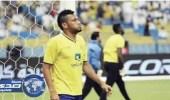 النصر يسعى لإيجاد حل مع فلامينغو البرازيلي اليوم