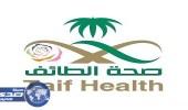 صحة الطائف تعتمد زمالة الدكتوراه بطب الأسرة والمجتمع