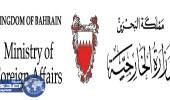 البحرين تستنكر تقرير منظمة العفو الدولية