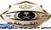 ضبط 4 مواطنين انتحلوا صفة رجال الأمن وسرقوا وافدين
