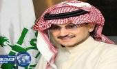 ارتفاع ثروة الوليد بن طلال بعد يومين من الإفراج عنه