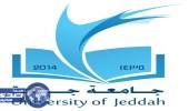 """جامعة جدة تؤهل معلمات """" التربية البدنية """""""