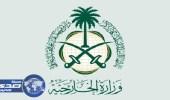 """"""" الخارجية """" : المملكة تُدين التفجير الإرهابي في البحرين"""