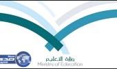 """التعليم تدرس خصخصة مؤسساتها عبر """" تطوير """""""