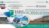 مؤتمر للتعليم الطبي الجراحي بمدينة الملك عبدالله الطبية