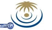 مستشفى الملك فهد التخصصي تعلن عن وظائف صحية بالدمام