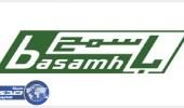 مجموعة باسمح تعلن عن وظائف شاغرة في جدة