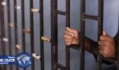 السجن 22 عاما لسعودي بتهمة تزوير الجنسية الكويتية