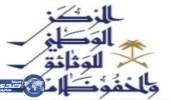 الوطني للوثائق والمحفوظات يطلق بوابته الإلكترونية الجديدة