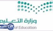 """"""" التعليم """" تخلي 400 مدرسة لغياب اشتراطات السلامة"""