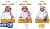 بالأسماء.. المبادرات المرشحة لجائزة الملك خالد لشركاء التنمية