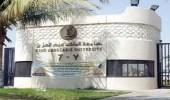 جامعة الملك عبد العزيز تعلن عن وظيفة معيد شاغرة في كلية العلوم