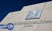 إنشاء شركة استثمارية سعودية روسية بمليار دولار
