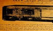 """قصة أول حالة طلاق بسبب """" الراديو """" في أملج"""