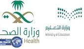 الصحة والتعليم ينفذان حملة تطعيم لطلبة حفر الباطن