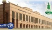 جامعة الملك عبدالعزيز تُعلن توفر وظيفة معيدة لقسم التاريخ